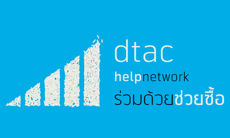 dtac-network-pic